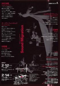 SOUND MIGRATION-JP-2_1000